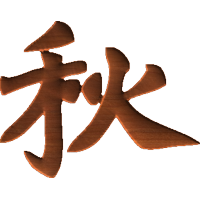 Chinese Oriental Calligraphy The Word Autumn