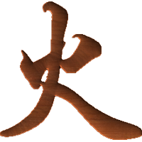 Chinese Oriental Calligraphy The Word Fire