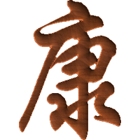 Chinese Oriental Calligraphy The Word Health