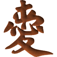Chinese Oriental Calligraphy The Word Love
