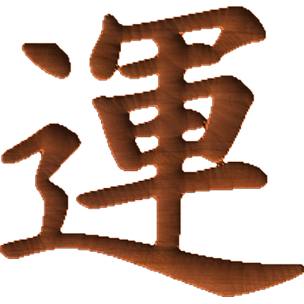 Chinese Oriental Calligraphy The Word Luck