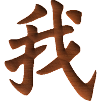 Chinese Oriental Calligraphy The Word Me