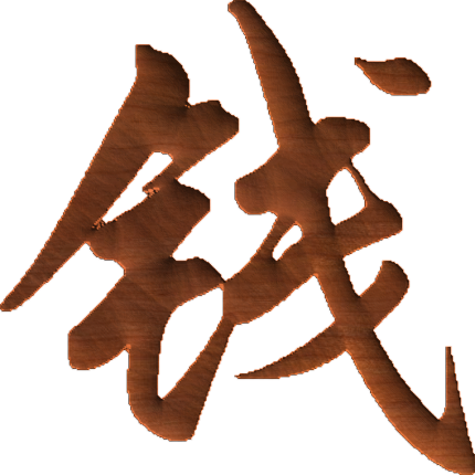 Chinese Oriental Calligraphy The Word Money