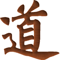 Chinese Oriental Calligraphy The Word Path