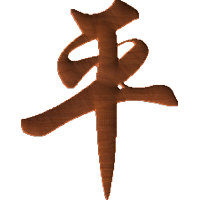 Chinese Oriental Calligraphy The Word Peace