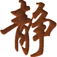 Chinese Oriental Calligraphy The Word  Serenity