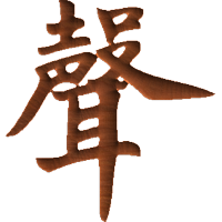 Chinese Oriental Calligraphy The Word  Sound