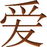 Chinese Oriental Calligraphy The Word  Summer
