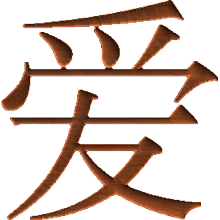 Chinese Symbol For Self Respect Essay