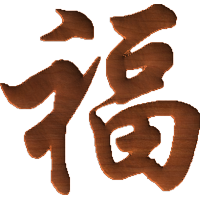 Chinese Oriental Calligraphy The Word  Wealth