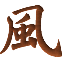Chinese Oriental Calligraphy The Word  Wind